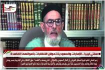 مفتي ليبيا .. الإمارات والسعودية تمولان الانقلابات بأموالهما الفاسدة