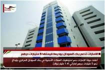 الامارات تدعم بنك السودان بوديعة قيمتها 5 مليارات درهم