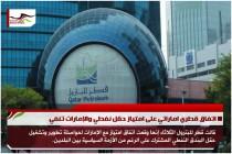 اتفاق قطري اماراتي على امتياز حقل نفطي والإمارات تنفي