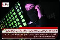 شركة دارك ماتر تقيل مديرها التنفيذي بعد اعترافه بالتجسس على الإماراتيين