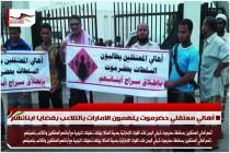 أهالي معتقلي حضرموت يتهمون الامارات بالتلاعب بقضايا ابنائهم