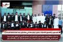 ناشطون يتهمون الامارات بتعزيز تواجدها في سقطرى بعد استضافة المنتخب