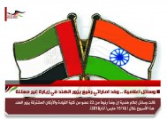 وسائل اعلامية .. وفد اماراتي رفيع يزور الهند في زيارة غير معلنة