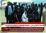 مصدر حكومي يمني .. معسكر سقطرى في أبوظبي لم نبلّغ عنه