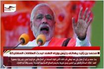 محمد بن زايد يهاتف رئيس وزراء الهند لبحث العلاقات المشتركة