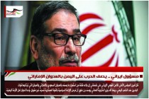مسؤول ايراني .. يصف الحرب على اليمن بالعدوان الإماراتي