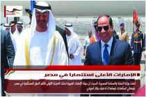 الإمارات الأعلى استثماراً في مصر