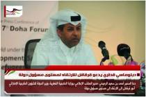 دبلوماسي قطري يدعو قرقاش للارتقاء لمستوى مسؤول دولة