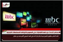 مصادر تتحدث عن ضغط الإمارات على السعودية لإيقاف المسلسلات التركية