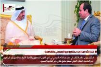 عبد الله بن زايد يجتمع مع السيسي بالقاهرة