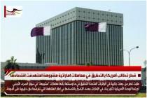 قطر تطالب أمريكا بالتحقيق في معاملات اماراتية مشبوهة استهدفت اقتصادها