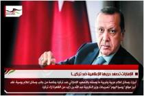 الإمارات تصعد حربها الإعلامية ضد تركيــا