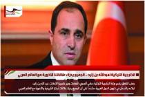 الخارجية التركية لعبدالله بن زايد .. الجميع يدرك علاقاتنا الاخوية مع العالم العربي