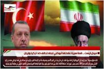 ميدل ايست .. قمة سرية عقدتها أبوظبي لبناء تحالف ضد تركيا وايران