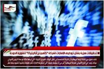 تحقيقات سرّية بشأن توظيف الإمارات لشركة