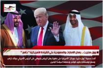 وول ستريت .. رهان الامارات والسعودية على القيادة الأمريكية