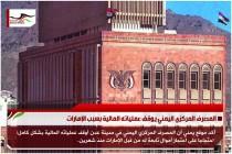 المصرف المركزي اليمني يوقف عملياته المالية بسبب الإمارات
