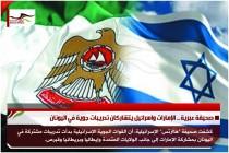 صحيفة عبرية .. الإمارات واسرائيل يتشاركان تدريبات جوية في اليونان