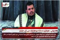 الحوثي .. اسرائيل تخطط مع الإمارات في حرب اليمن
