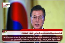 رئيس كوريا الجنوبية يصل أبوظبي لتعزيز العلاقات