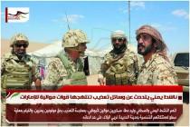 ناشط يمني يتحدث عن وسائل تعذيب تنتهجها قوات موالية للإمارات