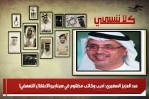 عبد العزيز المهيري: أديب وكاتب مظلوم في سيناريو الاعتقال التعسفي!