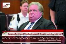 أحد مقربي ترامب متورط بالترويج لسياسة الإمارات والسعودية