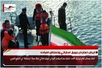 ايران تعترض زورق اماراتي وتعتقل افراده