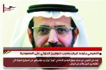 النعيمي يتوعد ايران بسبب صواريخ الحوثي على السعودية