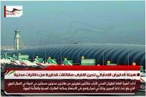 هيئة الطيران الإماراتي تدين اقتراب مقاتلات قطرية من طائرات مدنية