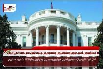 مسؤولون أمريكيون واماراتيون وسعوديون يتباحثون سبل الرد على ايران