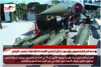 معظم الفرنسيون يؤيدون حظر تصدير الاسلحة للإمارات بسبب اليمن