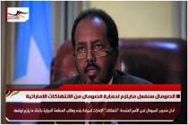 الصومال سنفعل مايلزم لحماية الصومال من الانتهاكات الاماراتية