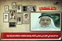 عبد الرحيم نقي: اسمٌ على مسمى النقاء، وبلسم للفقراء، اعتقاله كان شرَّ جزاء