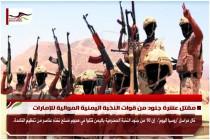 مقتل عشرة جنود من قوات النخبة اليمنية الموالية للإمارات
