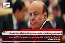 عميد يمني متقاعد .. هادي رفض طلباً اماراتياً لزيارة الإمارات