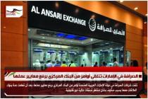 الصرافة في الإمارات تتلقى أوامر من البنك المركزي برفع معايير عملها