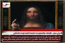 ديلي ميل .. الإمارات والسعودية تنافستا لشراء لوحة دافنتشي