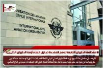 منظمة الطيران التابعة للأمم المتحدة تحاول انهاء أزمة الطيران الخليجية