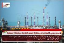 مصدر يمني .. الامارات بدأت باستثمار الموارد النفطية عبر شركات نمساوية