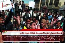 متظاهرون في تعز يطالبون برحيل الإمارات وعودة هادي