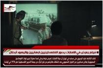 فيلم يعرض في الامارات يصور الفلسطينيين ارهابيين واليهود أبطال