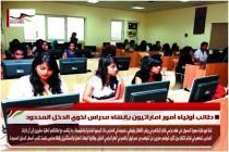 طالب أولياء أمور اماراتيون بإنشاء مدراس لذوي الدخل المحدود