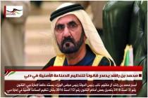 محمد بن راشد يصدر قانوناً لتنظيم الصناعة الأمنية في دبي