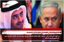 التطبيع الإماراتي الإسرائيلي يسير بخطى متسارعة