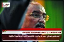 الرئيس الموريتاني يتحفظ عن اعارة اربعة قضاة للإمارات