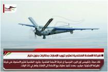 شركة الاسلحة الفنلندية تعتزم تزويد الإمارات بطائرات بدون طيار