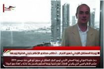 زوجة المعتقل الاردني تسير النجار .. تطالب منتدى الإعلام بتبني قضية زوجها