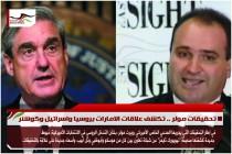 تحقيقات مولر .. تكشف علاقات الامارات بروسيا واسرائيل وكوشنر
