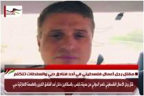 مقتل رجل أعمال فلسطيني في أحد فنادق دبي والسلطات تتكتم